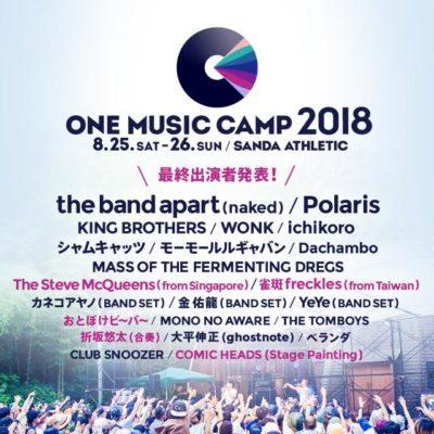「ONE MUSIC CAMP 2018」最終出演者発表で、The Steve McQueens、おとぼけビ~バ~ら追加