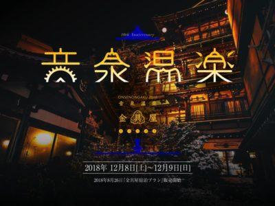 日本宴会様式温泉 × 音楽フェスティバル「音泉温楽2018」開催決定