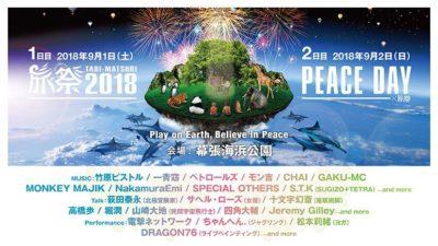 旅がテーマのフェス「旅祭2018×PEACE DAY」最終出演アーティスト発表&トークテーマ・タイムテーブルも公開