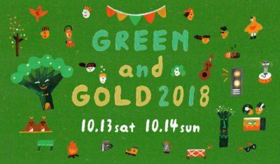 岐阜で初開催のキャンプインフェス「GREEN and GOLD 2018」 第3弾出演アーティスト&日割り発表