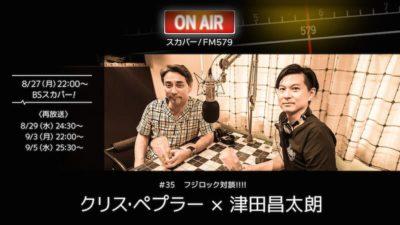 一夜限りのスペシャルテレビラジオ番組 「スカパー! FM579」 にクリス・ペプラー × 津田昌太朗が登場、テーマはフジロック対談!!!