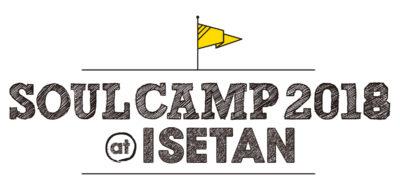 「SOUL CAMP 2018 at ISETAN」出演者アーティスト追加発表、MIGOSのカプセルコレクションも