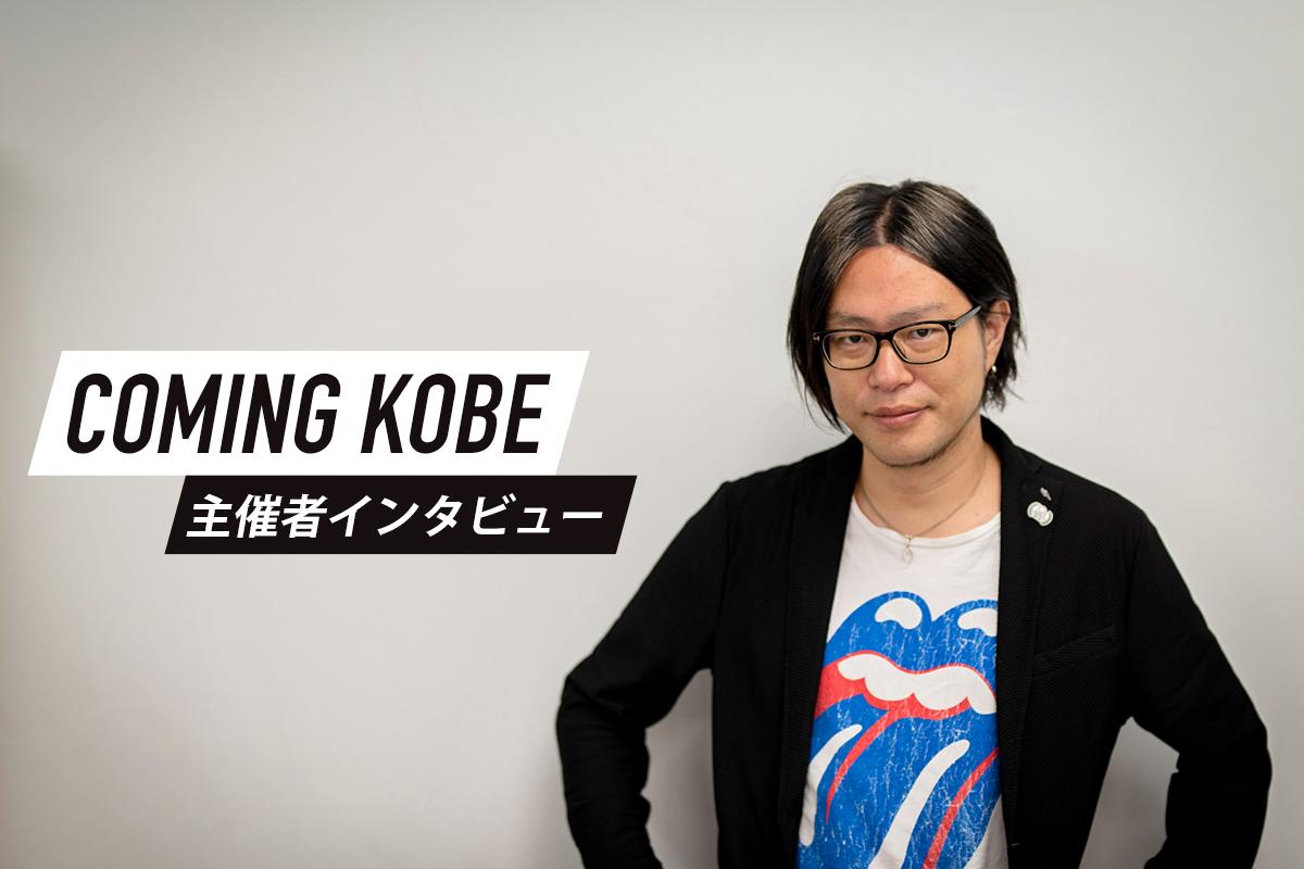 フェス主催者インタビュー|松原裕(COMING KOBE主催)