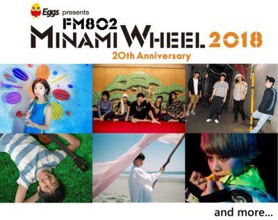 「Eggs presents FM802 MINAMI WHEEL 2018」第2弾発表で、向井太一、THE THROTTLEら247組追加