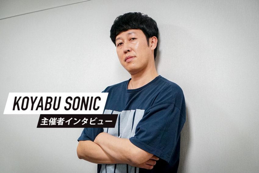 フェス主催者インタビュー|KOYABU SONIC主催・小籔千豊