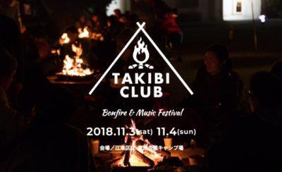 東京都心のキャンプ場で開催の「TAKIBI CLUB 2018」第1弾出演アーティスト発表