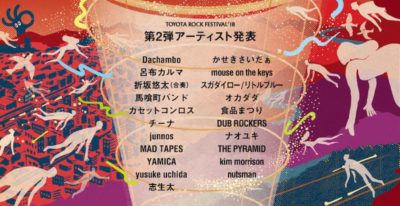 「TOYOTA ROCK FESTIVAL 2018」第2弾発表で、 Dachambo、呂布カルマ、mouse on the keysら21組追加