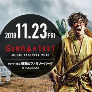 グンマー 一揆 MUSIC FESTIVAL