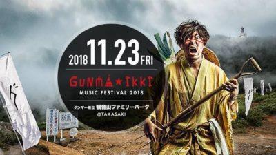 「グンマー★一揆」第4弾出演アーティスト決定&楽市楽座、フードブースの内容も明らかに
