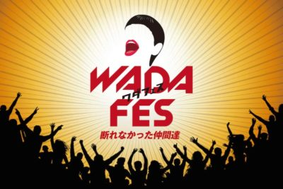 「WADA fes」追加発表でDA PUMPの出演が決定、AKB48(AKO選抜)の選抜メンバーも決定