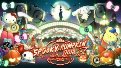 サンリオピューロランドのオールナイトハロウィンイベント「SPOOKY PUMPKIN 2018」に、スチャダラ、SKY-HI、Tempalayら出演決定
