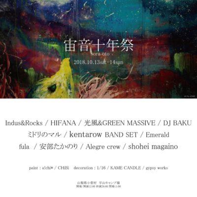 10年目の開催を迎える野外フェス「宙音」にHIFANA、DJ BAKU、Indus&Rocksら出演決定