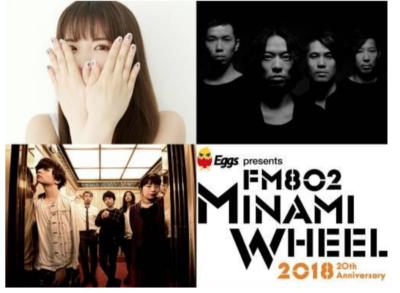 「Eggs presents FM802 MINAMI WHEEL 2018」全タイムテーブル発表&ミナホ20回記念枠に阿部真央、BIGMAMAら追加