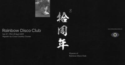 10周年を迎える「RAINBOW DISCO CLUB 2019」開催決定