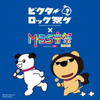 「ビクターロック祭り大阪×MBS音祭2018」最終発表アーティスト発表で、坂本真綾、THE BACK HORN追加