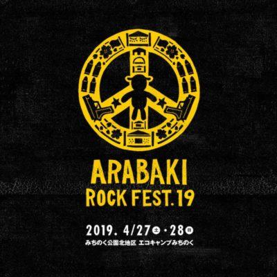 「ARABAKI ROCK FEST.19」オフィシャルサイトオープン&チケット先行受付詳細発表