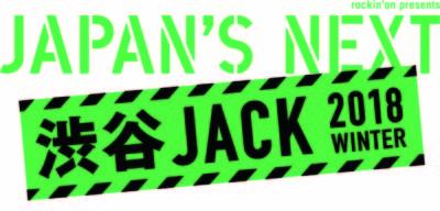 「JAPAN'S NEXT 渋谷JACK 2018 WINTER」の第3弾発表で、フレンズ、DENIMS、betcover!!ら20組追加