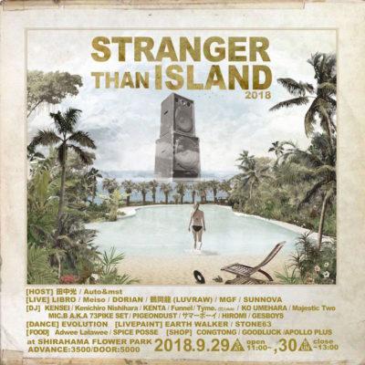 植物園で行われるHIPHOP×Chillなパーティ「STRANGER THAN ISLAND 2018」 フルラインナップ発表