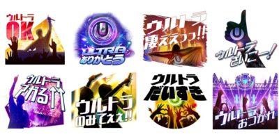 「ULTRA JAPAN」のLINEスタンプが初登場!オフィシャルCMソングを無料ダウンロードで全員にプレゼント