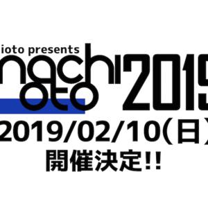 machioto 2019