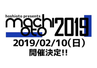岡山「machioto2019」開催決定&中国地方限定の公募オーディションも実施
