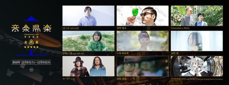 温泉×音楽を楽しめるフェス「音泉温楽2018」最終ラインナップ発表で前野健太の出演が決定
