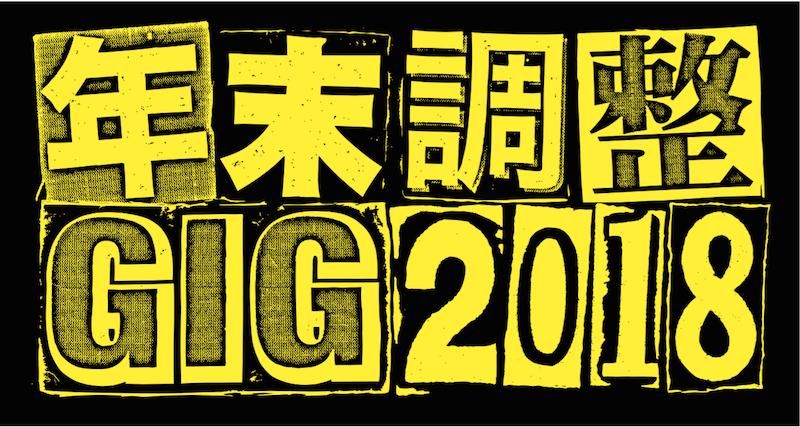 年末恒例イベント「年末調整GIG 2018」第2弾発表でCHAI、女王蜂ら4組追加