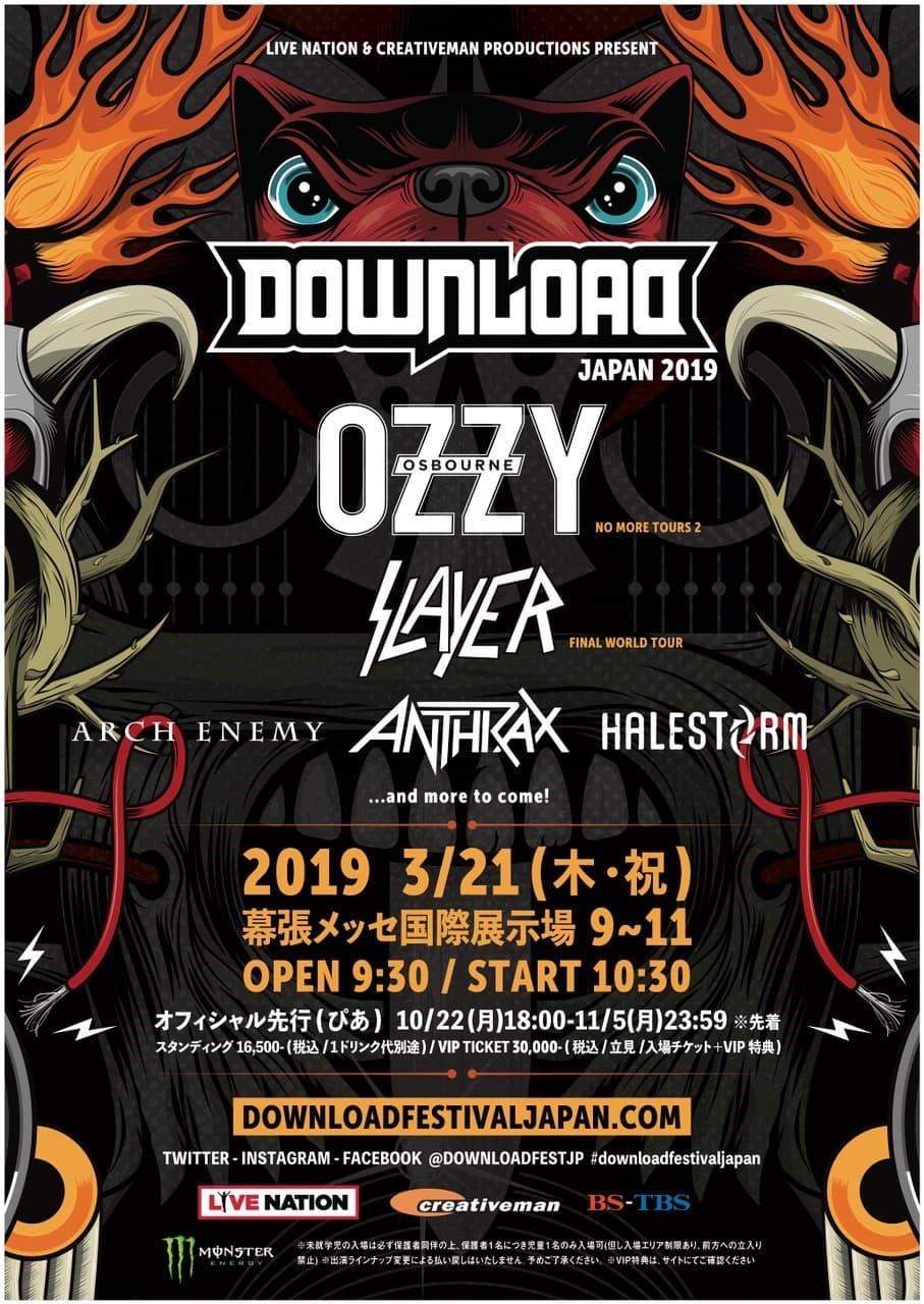 日本初上陸となる「DOWNLOAD JAPAN 2019」第1弾発表で、オジー・オズボーン、スレイヤーら決定