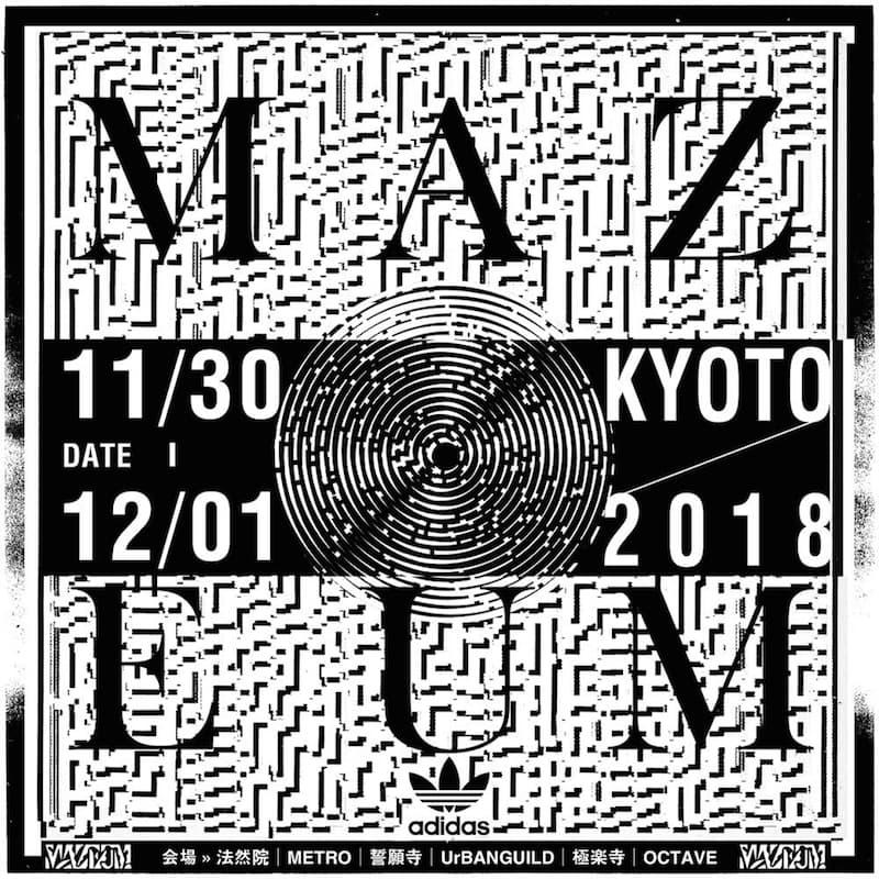 ワールドクラスの鬼才たちが京都に結集!「MAZEUM -メイジアム-」全プログラム・予告映像公開