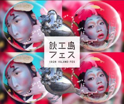 「鉄工島 FES」最終ラインナップ発表で、小袋成彬、yahyel、土岐麻子ら追加