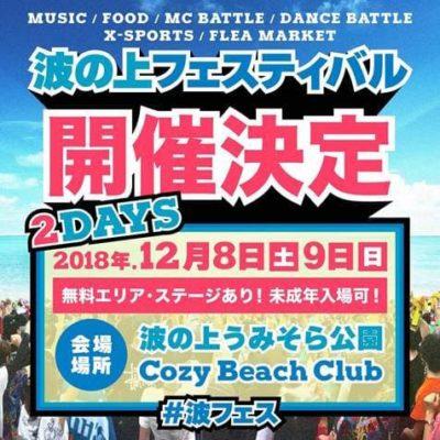 12月沖縄で開催「波の上フェスティバル」第1弾発表で、鎮座DOPENESS、田我流ら出演決定