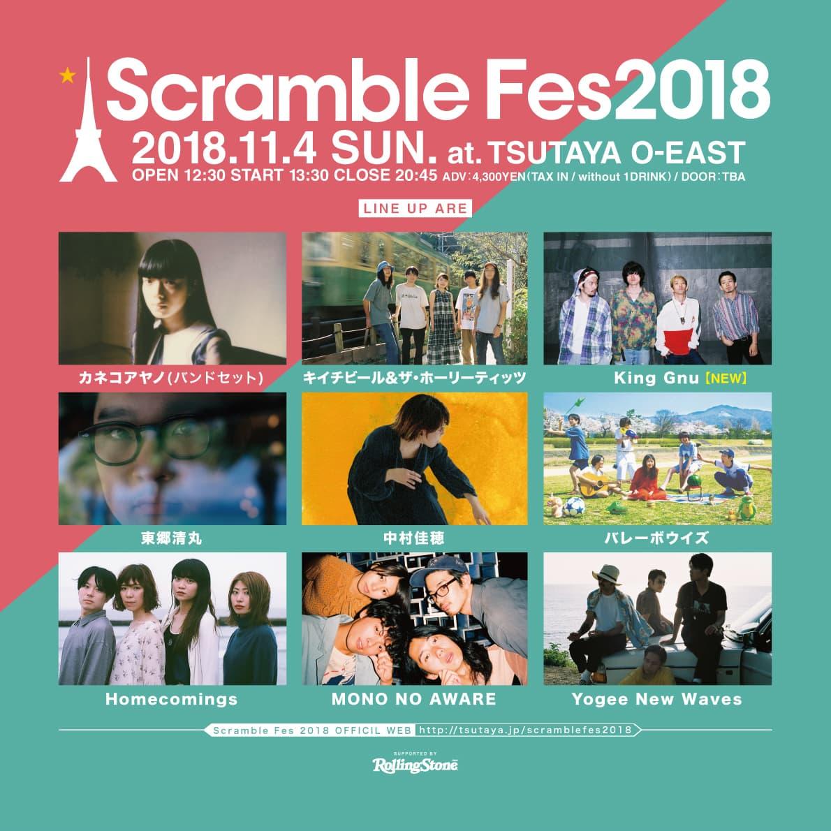 「Scramble Fes 2018」 タイムテーブル発表、ヘッドライナーはYogee New Waves
