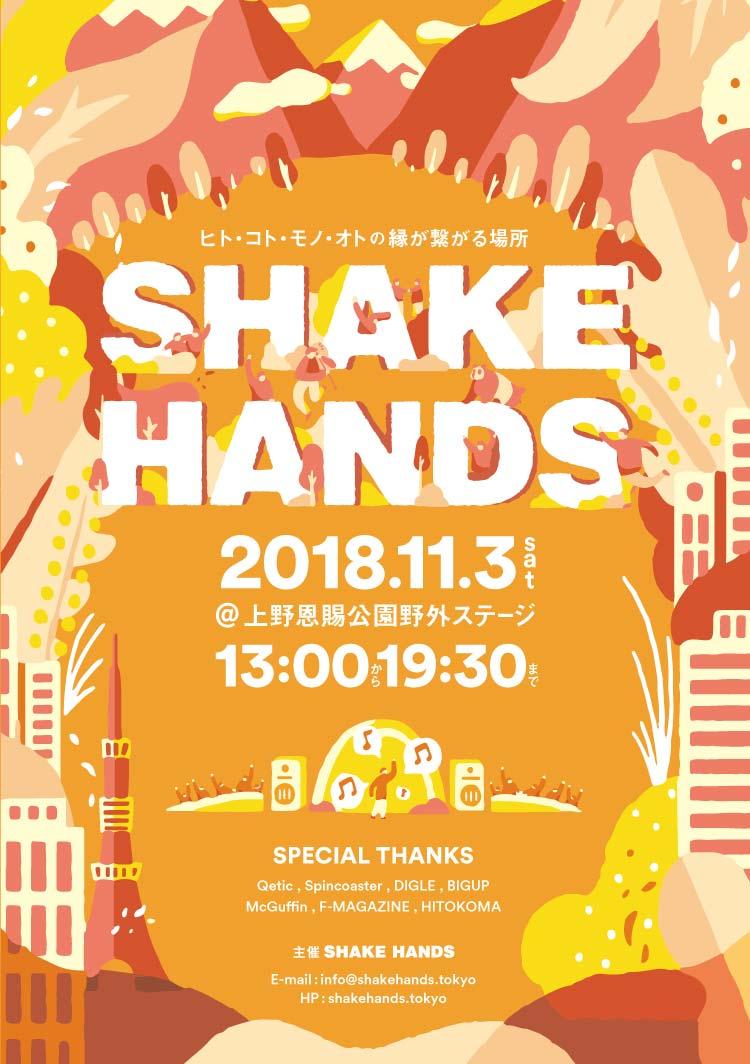 上野でカレーと音楽を楽しもう!初開催の野外フェス「SHAKE HANDS」が今週末開催