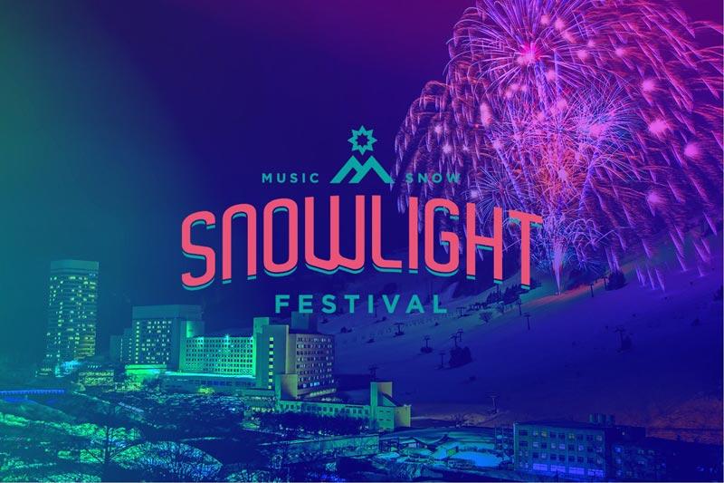 冬の苗場で音楽、スノーボード、花火を楽しめる無料フェス「Snow Light Festival」開催決定