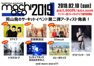 岡山「machioto2019」第2弾発表で、空想委員会、バレーボウイズら6組追加
