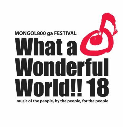 モンパチ主催の音楽フェス「What a Wonderful World!!18」最終追加アーティスト&タイムテーブル発表