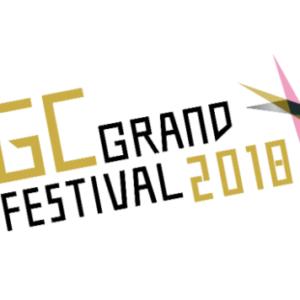GC グランドフェスティバル