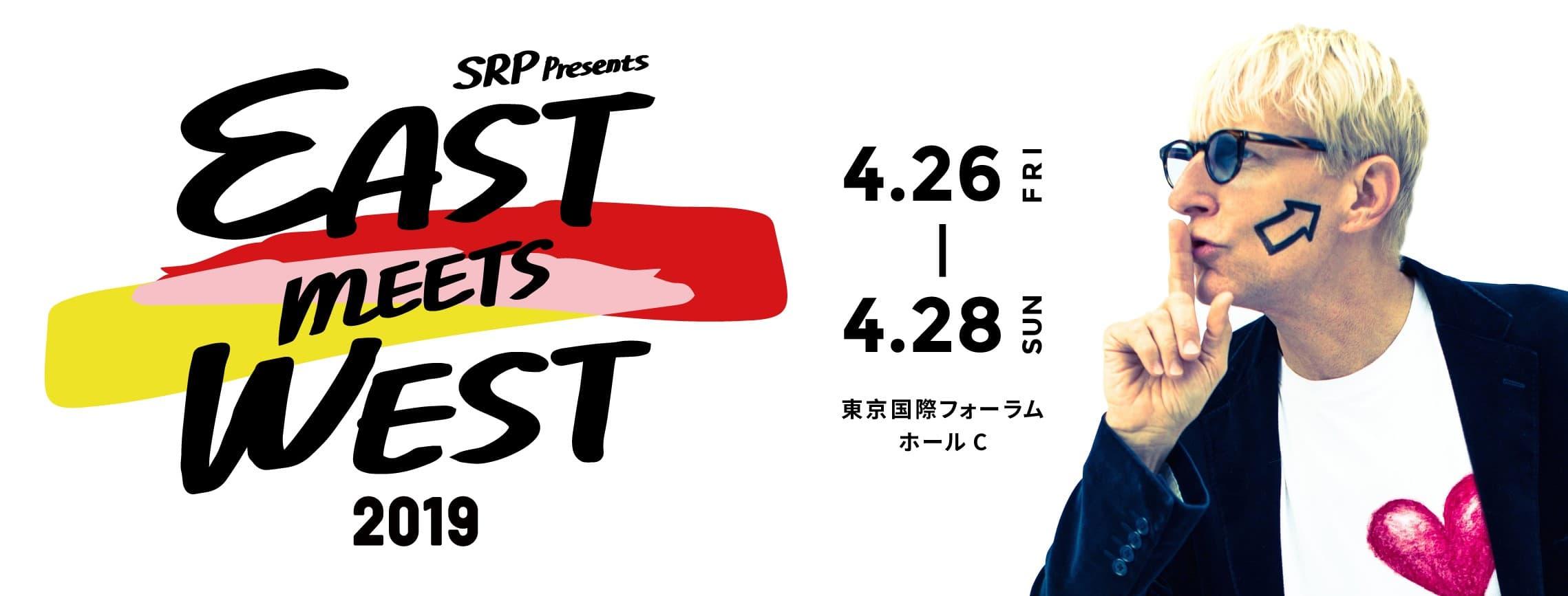 4月開催「EAST MEETS WEST 2019」にWill Lee、Sam Moore、矢野顕子、藤巻亮太ら出演