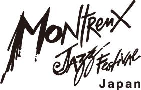 「モントルー・ジャズ・フェスティバル・ジャパン 2019」来秋開催決定