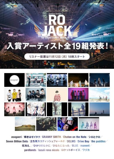 「RO JACK for COUNTDOWN JAPAN 18/19」入賞アーティスト全19組発表