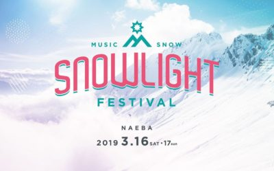 グリーンルームが主催する雪山フェス「Snow Light Festival'19」第2弾出演アーティスト発表