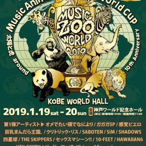 MUSIC ZOO WORLD