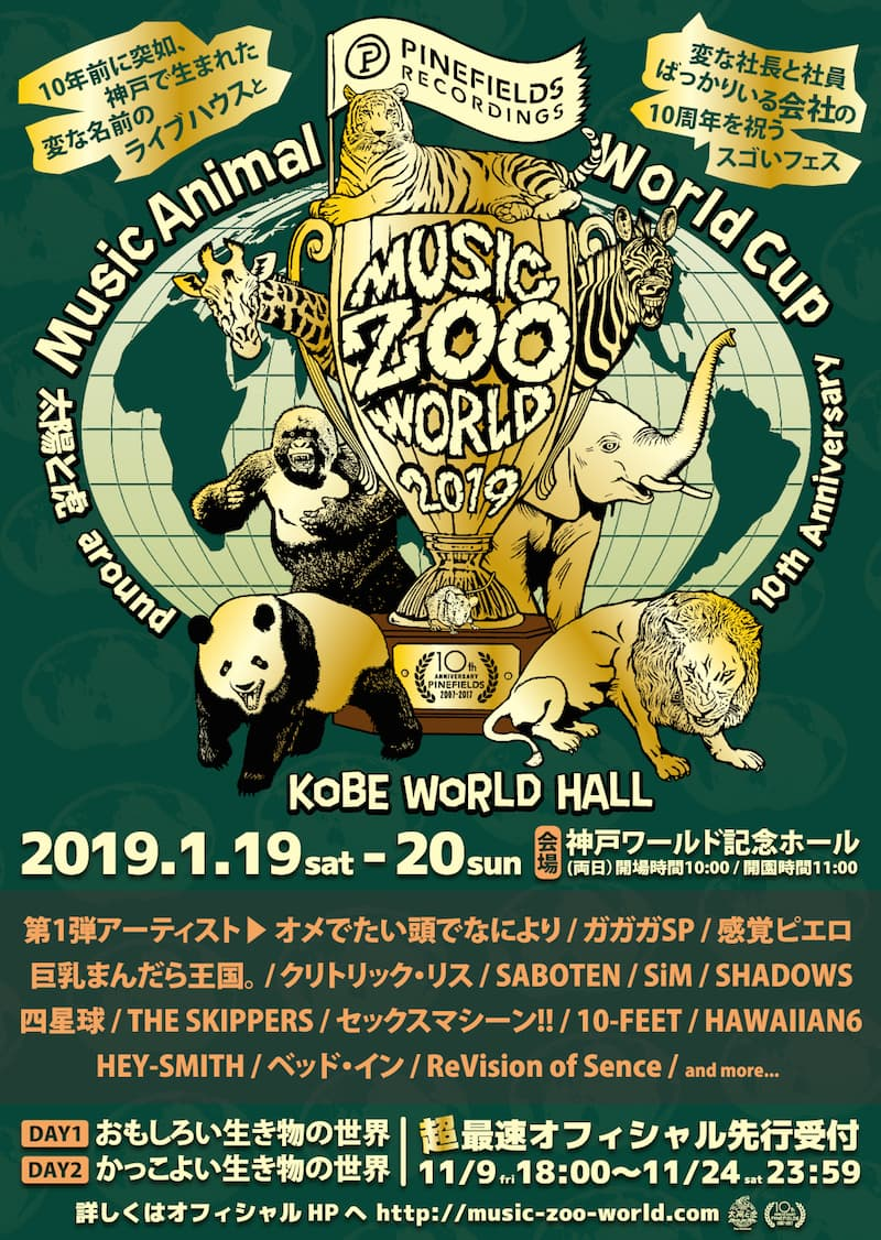 PINEFIELDS&KOBE太陽と虎10周年記念イベント「MUSIC ZOO WORLD」開催決定、第1弾で10-FEET、HAWAIIAN6ら