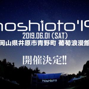 hoshioto 2019