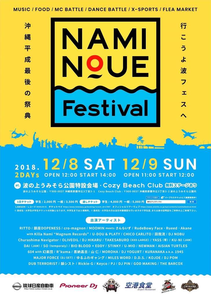 12月沖縄で開催「波の上フェスティバル」出演アーティスト&コンテンツ最終発表