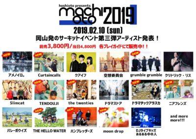 岡山「machioto2019」第3弾発表で、ドラマチックアラスカ、TENDOUJIら10組追加