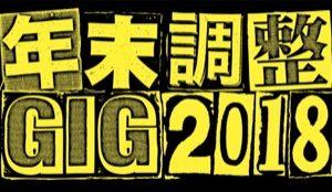 年末調整GIG