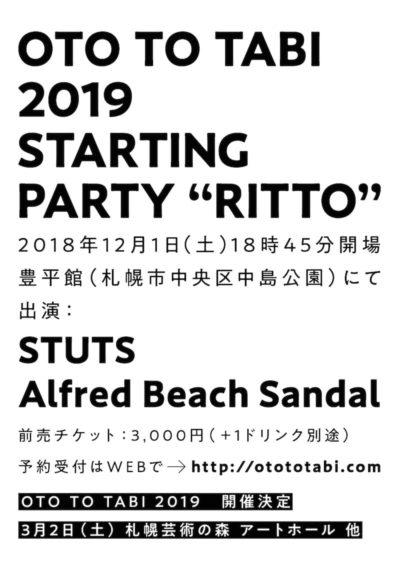 北海道の冬フェス「OTO TO TABI」&冬の始まりを告げるフェス「RITTO」開催決定