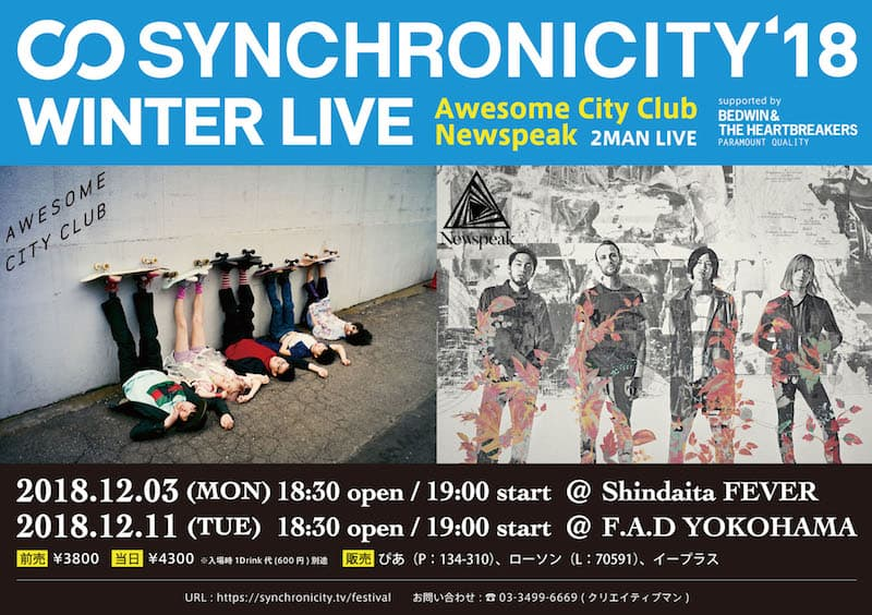 「SYNCHRONICITY'18 WINTER LIVE!!」にてAwesome City Club、Newspeakのツーマンが決定