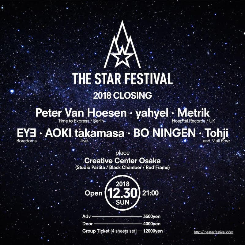 年の瀬恒例「THE STAR FESTIVAL」オールナイトパーティーの第2弾発表で、BO NINGENら4組が追加